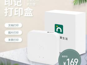 印记云打印盒子,家用版商用版带自助打印智能收款盒子
