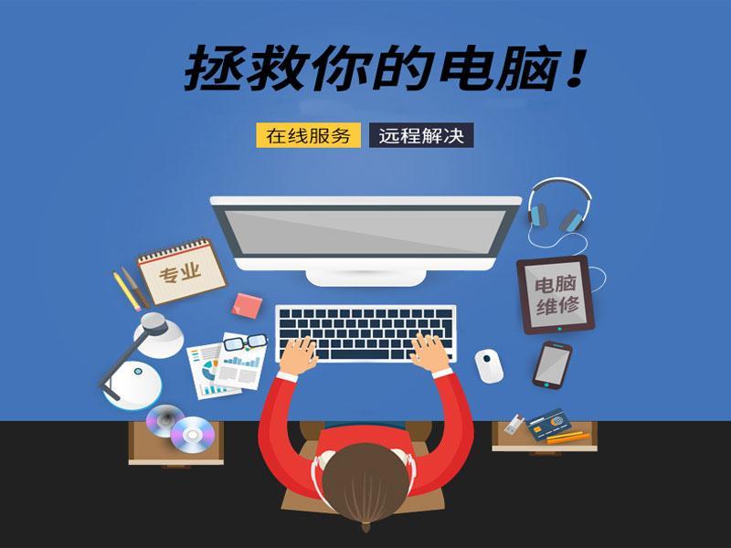 电脑软件硬件以及驱动的安装。