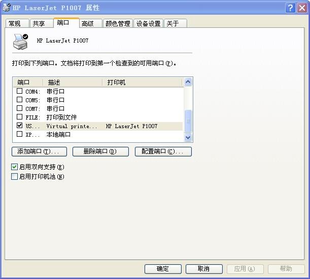 lq-690k打印机暂停,惠普彩色打印机串色怎么办?